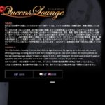 Queens Lounge Free User